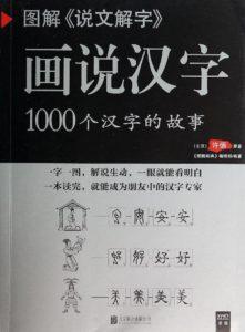 图解《说文解字》画说汉字:1000个汉字的故事-PDF