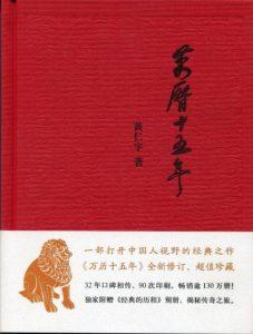 《万历十五年(经典版)》-pdf+epub+mobi+azw3