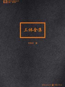 《三体 (3册全)》刘慈欣-pdf+epub+mobi+azw3