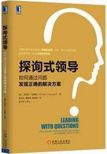 《探询式领导:如何通过问题发现正确的解决方案》迈克尔·马奎特(Michael Marquardt)-PDF