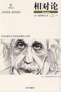 《相对论》爱因斯坦-PDF