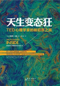 《天生变态狂:TED心理学家的脑犯罪之旅(《天才在左疯子在右》作者高铭真挚推荐)》詹姆斯•法隆-pdf+mobi