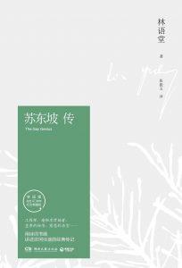 《苏东坡传(精制精排)》林语堂(作者)-pdf+epub+mobi