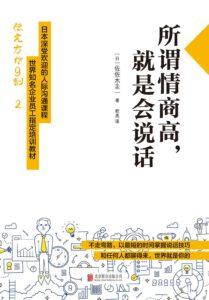 《所谓情商高,就是会说话(世界知名企业员工指定培训教材)》-pdf+mobi+epub+azw3