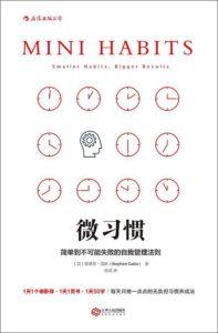 《微习惯:简单到不可能失败的自我管理法则》斯蒂芬·盖斯-pdf+epub+mobi+azw3