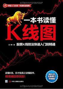 《一本书读懂K线图:股票K线技法快速入门到精通》(高清)-PDF