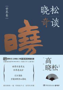 《晓松奇谈套装》(全2册)-PDF