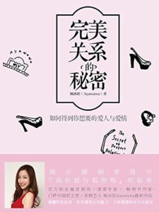 《完美关系的秘密+如何得到你想要的爱人与爱情》杨冰阳(精编版) -PDF
