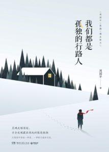 《我们都是孤独的行路人》周国平-pdf+mobi+azw3