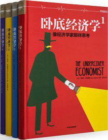 《卧底经济学4册》(精编版)蒂姆•哈福德 (Tim Harford)-PDF