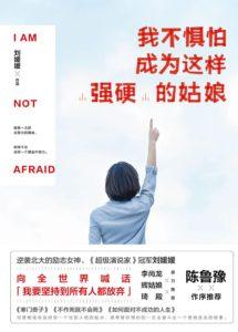 《我不惧怕成为这样强硬的姑娘》刘媛媛-pdf+mobi+epub+zaw3