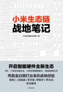 《小米生态链战地笔记》-pdf+mobi