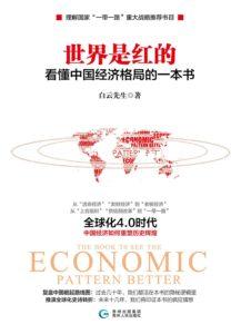 《世界是红的:看懂中国经济格局的一本书》白云先生-pdf+epub+mobi+azw3