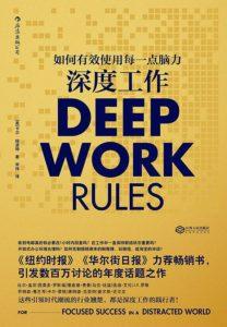 《深度工作:如何有效使用每一点脑力》[美]卡尔·纽波特(作者)-pdf+epub+mobi+azw3