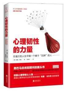 《心理韧性的力量》[美]道格·亨施(作者)-pdf+epub+mobi+azw3