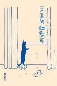 《天真的幽默家:老舍40年散文经典》-pdf+epub+mobi+azw3