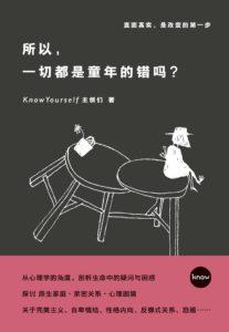 《所以,一切都是童年的错吗?》KnowYourself主创们-pdf+mobi