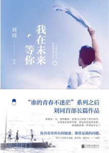 《我在未来等你》(精编版)刘同-PDF