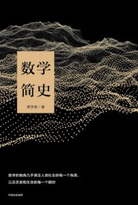 《数学简史》蔡天新-pdf+epub+mobi+azw3