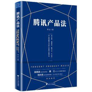 《腾讯产品法》(精编版)李立-PDF