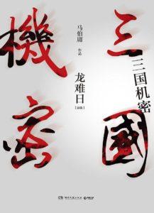《三国机密》(全两册)马伯庸-pdf+mobi