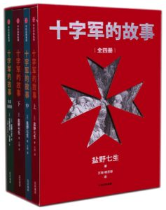 《十字军的故事》(全四册)盐野七生-pdf+azw3