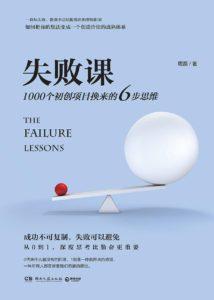 《失败课》周磊-PDF
