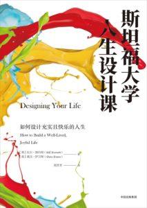 《斯坦福大学人生设计课》比尔•博内特(Bill Burnett)和戴夫•伊万斯(Dave Evans)-PDF