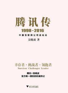 《腾讯传1998-2016 中国互联网公司进化论》吴晓波-pdf+azw3