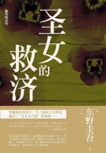 《圣女的救济》东野圭吾-pdf+epub+mobi