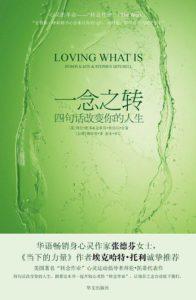 《一念之转 四句话改变你的人生》(精编版)-PDF
