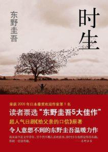 《时生》东野圭吾-PDF