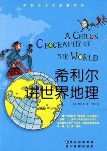 《希利尔讲世界地理》希利尔(V.M.Hillyer)-PDF