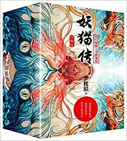 《妖猫传:沙门空海·大唐鬼宴》(全4册)梦枕貘(精编版)-pdf+epub+mobi+azw3