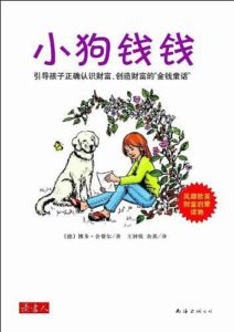 《小狗钱钱(套装全2册)》博多·舍费尔-pdf+mobi
