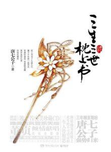 《三生三世枕上书 (套装共2册)》唐七公子-pdf+mobi