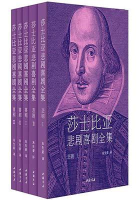 《莎士比亚悲剧全集(39部)》-pdf+epub+mobi+azw3