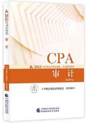 《审计》2018注册会计师考试辅导教材-PDF