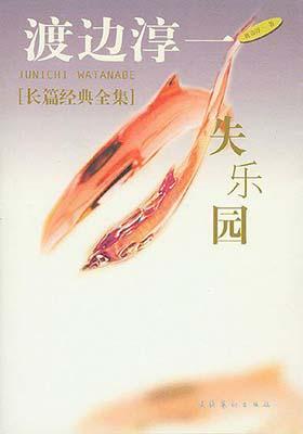 《失乐园 (精编版)》渡边淳一-PDF