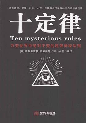 《十定律  万变世界中绝对不变的超强神秘法则》雷多·帕累托(Vilfredo Pareto)-PDF