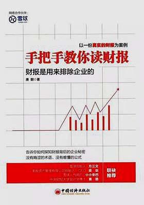 《手把手教你读财报 (精编版)》 唐朝-pdf+epub+mobi