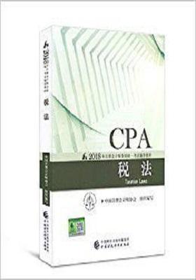 《税法》2018注册会计师考试辅导教材-PDF