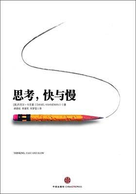 《思考,快与慢》(精编版)丹尼尔•卡尼曼-epub+mobi+azw3+pdf