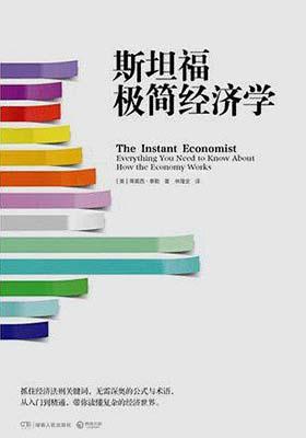 《斯坦福极简经济学 (精编版) 》[美] 蒂莫西‧泰勒-PDF