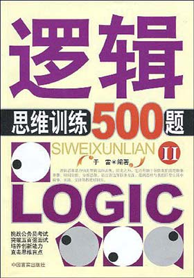 《逻辑思维训练500题II》于雷.扫描版-PDF