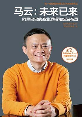 《马云:未来已来》-PDF