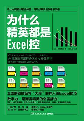 《为什么精英都是Excel控 》【日】熊野整-pdf+mobi