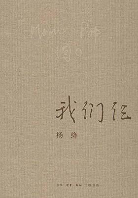 《我们仨(图文精校版)》杨绛-epub+azw3+pdf