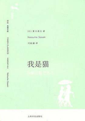 《我是猫》夏目漱石-PDF