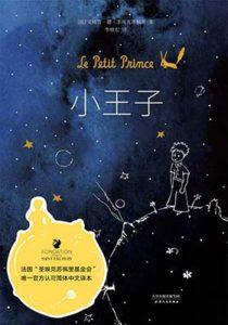 《小王子》 安托万·德·圣埃克苏佩里 -pdf+mobi+epub【掌阅专版】